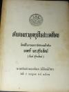 ตำนานพระพุทธรูปในประเทศไทย โดย กรมศิลปากร ปี 2502