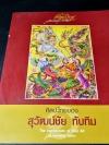 นิทรรศการ ศิลปะไทยของ สุวัฒน์ชัย ทับทิม 1-31 สิงหาคม 2558