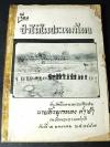 เรื่องป่าไม้ในประเทศไทย โดย เทียม คมกฤส ที่ระลึกในการฌาปนกิจศพ นายอึ้งยุกหลง ลำซำ หนา 220 หน้า ปี 2482