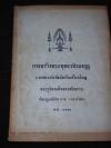 การสร้างพระพุทธวชิรมงกุฏและพระชัยวัฒน์พร้อมทั้งเหรียญพระพุทธรูปสมเด็จพระสังฆราช วัดมกุฏกษัตริยาราม ปี 2511