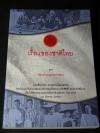 เรื่องของชาติไทย ของ พระยาอนุมานราชธน โดย กรมศิลปปากร หนา 295 หน้า