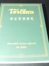 หนังสือ โรงเรียน โดย เรืออากาศตรี สามารถ เวสุวรรณ์ - เอก สุขอ้อม ปกอ่อน หนา 400 หน้า