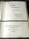 โหราศาสตร์ศึกษาด้วยตนเอง โดย คุณหญิงชิต โภชากร(ชิต มิลินทสูต ) จัดพิมพ์เป็นอนุสรณ์ในงานฌาปนกิจศพของผู้เเต่ง หนา 350 หน้า ปี 2514
