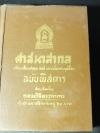 ศาสนาสากล ฉบับพิศดาร โดย หลวงวิจิตรวาทการ ปกแข็ง ปี 2498