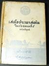 เสด็จประพาสต้น ในรัชกาลที่ 5 พระราชนิพนธ์ กับพระนิพนธื สมเด็จฯกรมพระยาดำรงราชานุภาพ ปกแข็ง 206 หน้า พิมพ์ปี 2489