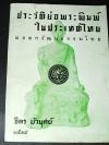 ประวัติย่อพระพิมพ์ในประเทศไทย โดย จิตร บัวบุศย์ หนา 212 หน้า ปี 2514