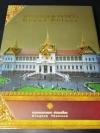 พระบรมมหาราชวัง Grand Palace โดย สำนักพระราชวัง ปกแข็งขอบทอง หนา 332 หน้า พิมพ์ปี 2547