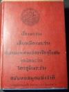 เรื่องพระร่วง เที่ยวเมืองพระร่วง คำอ่านและคำแปลจารึกสุโขทัย สุภาษิตพระร่วง ไตรภูมิพระร่วง ฉบับหอสมุดแห่งชาติ ปกแข็ง 796 หน้า ปี 2498
