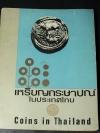 เหรียญกษาปณ์ในประเทศไทย โดย กรมศิลปากร หนา 183 หน้า ปี 2516