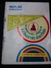 ส.ค.ส.2513 พระพุทธธรรมจักร ปสิทฺธิเม - ธงรัตนมาลา ปรมาภิเศก โดย พระครูประกาศสมาธิคุณ