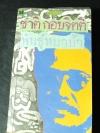 พันธุ์หมาบ้า โดย ชาติ กอบจิตติ หนา 647 หน้า พิมพ์ครั้งที่ 10 ปี 2536