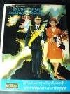 สมุดภาพพระบรมฉายาลักษณ์ชุดเสด็จพระราชดำเนินเยือนยุโรป 13 ประเทศ 19 กค.2503-18 มค.2504 โดย สกุลไทย ปกแข็ง 460 หน้า พิมพ์ปี 2504