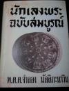นักเลงพระฉบับสมบูรณ์ โดย พ.ต.ต.จำลอง มัลลิกะนาวิน ปกแข็งเล่มใหญ่ หนา 635 หน้า ปี 2514
