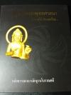 ปฐมบทพระพุทธศาสนาในภาคใต้ ประเทศไทย หลักธรรมเเละหลักโบราณคดี โดย มหาวิทยาลัยราชภัฏนครศรีธรรมราช ปกแข็ง 124 หน้า ปี 2557