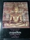 บางขุนเทียน ส่วนหนึ่งของแผ่นดินไทย และกรุงรัตนโกสินทร์ หนา 319 หน้า ปี 2530