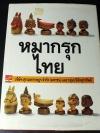 หมากรุกไทย โดย บ.สุรามหาราษฎร์ จก.(มหาชน) เเละกลุ่มบริษัทสุราทิพย์ ปกแข็ง 144 หน้า ปี 2533