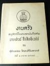 งานครัว โดย จันทร ทศานนท์ จัดพิมพ์เป็นอนุสรณ์ นายเชาว์ ชัยสิทธิเวชช หนา 224 หน้า ปี 2505