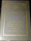 ประชุมจารึกวัดพระเชตุพน ปกแข็งหนา 866 หน้า พิมพ์ปี 2544