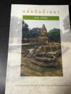 แผ่นดินล้านนา โดย สุรพล ดำริห์กุล สนพ.เมืองโบราณ หนา 359 หน้า พิมพ์ครั้งเเรก ปี 2539