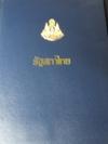รัฐสภาไทย โดย สำนักงานเลขาธิการสภาผู้เเทนราษฎร ปกแข็ง 355 หน้า ปี 2539