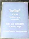 โลกทิพย์ ภาค 3 โดย ศิริ พุธศุกร์ เเห่งสำนักค้นคว้าทางวิญญาณ หนา 347 หน้า ปี 2510