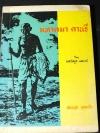 มหาตมา คานธี โดย เยอร์ทรูด เมอเรย์ เเปลโดย เรืองอุไร กุศลาสัย 222 หน้า พิมพ์ครั้งเเรก ปี 2512