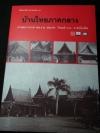บ้านไทยภาคกลาง โดย ศ.สมภพ ภิรมย์ หนา 168 หน้า ปี 2545