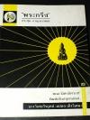 พระกริ่ง โดย อ.ประชุม กาญจนวัฒน์ จัดพิมพ์โดย คณะ มิตรอิศรเวช ปี 2514