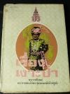 เรื่องเงาะป่า ฉบับหอสมุดเเห่งชาติ ปกแข็ง 176 หน้า ปี 2515