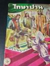 โกษาปาน โดย พ.ษ. (เล่มเดียวจบ) สนพ.คุรุสภา หนา 95 หน้า ปี 2495