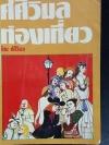 ศศิวิมลท่องเที่ยว โดย ศศิวิมล หนา 462 หน้า