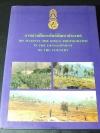 ภาพถ่ายฝีพระหัตถ์พัฒนาประเทศ โดย สมาคมถ่ายภาพเเห่ง ป.ไทย เเละ สมาตมสร้างสรรค์ไทย ปกแข็งขอบทอง หนา 157 หน้า ปี 2535