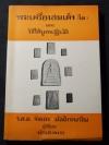 พระเครื่องสมเด็จ(โต) และวิธีใข้บูชาปฏิบัติ โดย ร.ต.อ.จำลอง มัลลิกะนาวิน หนา 132 หน้า ปี 2507