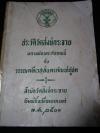 ประวัติวัดสังข์กระจาย หลวงพ่อพระกัจจายน์ กับวรรณคดีเวสสันดรกัณฑ์ชูชก หนา 162 หน้า ปี 2501