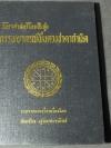 โหราศาสตร์ไทยชั้นสูง การพยากรณ์พื้นดวงชาตากำเนิด โดย สิงห์โต สุริยาอารักษ์ ปกแข็ง 265 หน้า ปี 2525