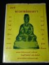 ประวัติพระกวนอิมมาตาฯ โดย พระมหาโพธิธรรมาจารย์ วงศืศากยะ ภิกษุณี โพธิสัตว์ วารมัย กบิลสิงห์ ปกแข็ง 356 หน้า ปี 2520