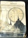 ตำรา พรหมพยากรณ์ รวมภาคต้นเเละภาคปลาย ของ ร.ต.ทองคำ ยิ้มกำภู 168 หน้า ปี 2497