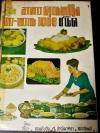 คู่มือ อาหารคุณหญิง คาว-หวาน 1008 ขนิด โดย จริยา สนมในวัง ศ.ชาญมาตรา สุภาวัฒน์ ปกเเข็ง 600 หน้า