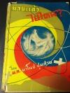 ตายแล้วไปไหน โดย ม.ล. มาโนช ชุมสาย ปกแข็ง 456 หน้า ปี 2495