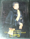 LIPS ฉบับ เครื่องประดับ ในสมเด็จพระเจ้าภคินีเธอ เจ้าฟ้าเพชรรัตน์ราชสุดา สิริโสภาพัณณวดี 114 หน้า ปี 2548
