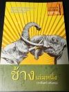 วารสารมิวเซียมสยาม ช้าง เล่มหนึ่ง โดย ปรามินทร์ เครือทอง หนา 180 หน้า ปี 2553