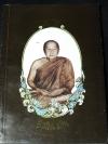 บัวสีน้ำเงิน หลวงปู่สิม พุทธาจาโร หนา 190 หน้า ปี 2532