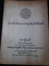 เรื่องตั้งเจ้าพระยากรุงรัตนโกสินทร์ จัดพิมพ์เป็นอนุสรณ์เนื่อง ในงานพระราชทานเพลิงศพ ม.ล.ชูชาติ กำภู หนา 250 หน้า พิมพ์ปี 2512