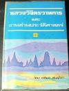 หลวงวิจิตรวาทการ เเละ งานด้านประวัติศาสตร์ โดย เฉลียว พันธุ์สีดา ปกแข็ง 305 หน้า ปี 2520