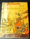 สืบเเผ่นดิน โดย อารยา จูฑะศรี -ประสบการณ์ของข้าพเจ้า โดย อ.ลีลาวดี ปกแข็ง 564 หน้า ปี 2506