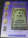 พระสมเด็จวัดระฆัง พิมพ์ใหญ่ โดย บุญมี ณ กรุงเก่า หนา 216 หน้า