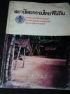 สถาปัตยกรรมไทยพื้นถิ่น โดนคณะสถาปัตยกรรม เทคโนฯ ลาดกระบัง หนา 296 หน้า