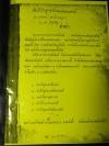 คัมภีร์พุทธรัตนมหาเวทย์ อ.เทพย์ สาริกบุตร ปี 2494 หนา 172 หน้า