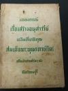 เเถลงการณ์เรื่องสร้างอนุสาวรีย์ เฉลิมเกียรติคุณ สมเด็จพระพุฒาจารย์(โต) เเละ พระสมเด็จ- รูปหล่อสมเด็จ- ผ้ายันต์สมเด็จ ปี 2500