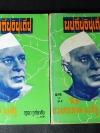 พบถิ่นอินเดีย โดย ยวาหระลาล เนห์รู เเปลโดย กรุณา กุศลาสัย 2 เล่มจบ พิมพ์ครั้งเเรก ปี 2515